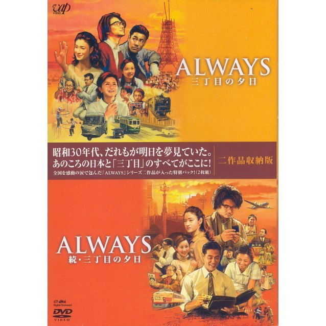 Always Sanchome No Yuhi / Always Zoku Sanchome No Yuhi [Twin Pack Limited Edition]