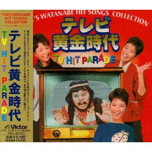 That's Watanabe Hit Songs Collection TV Ogon Jidai TV Hit Parade