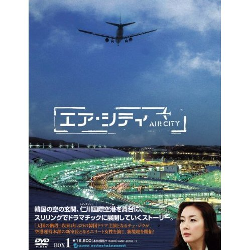 Air City DVD Box I