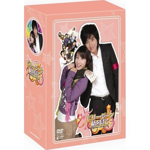 Billy Jean Watashi Wo Mite DVD Box