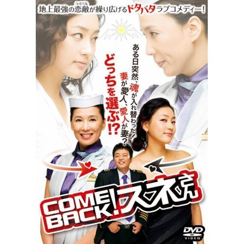 Come Back! Sune-san DVD Box