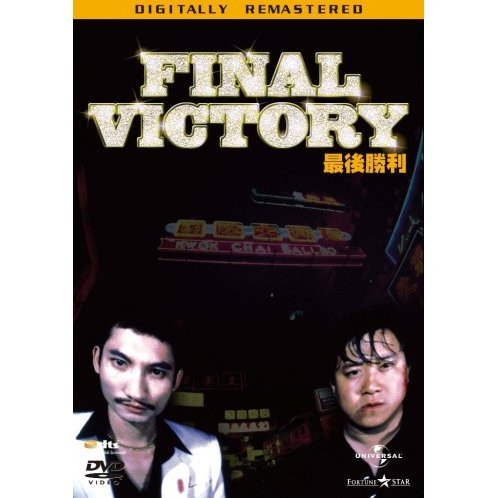 Final Victory [Limited Edition]