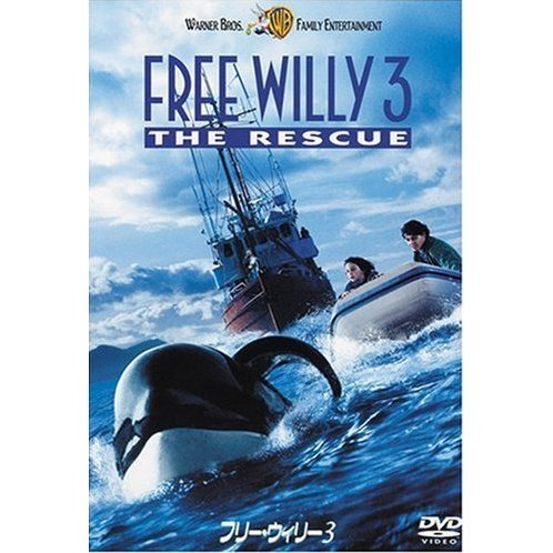 Free Willy 3 - The Rescue [Limited Pressing]
