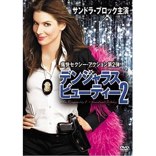 Miss Congeniality 2 - Armed And Fabulous [Limited Pressing]