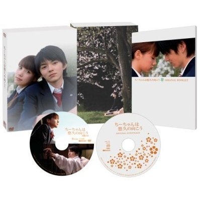 Chichan Wa Yukyu No Muko Special Edition [DVD+CD Limited Edition]