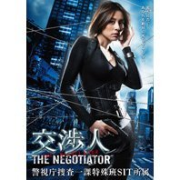 Koshonin - The Negotiator DVD Box