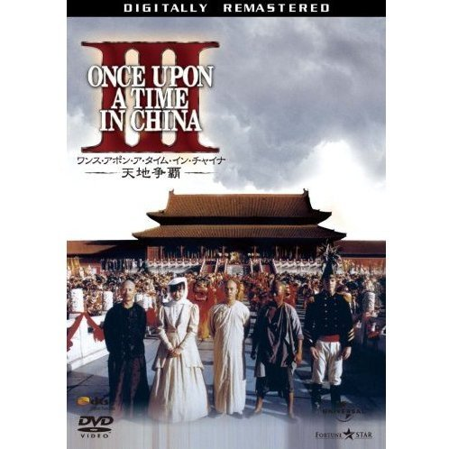 Once Upon A Time In China III [Limited Edition]