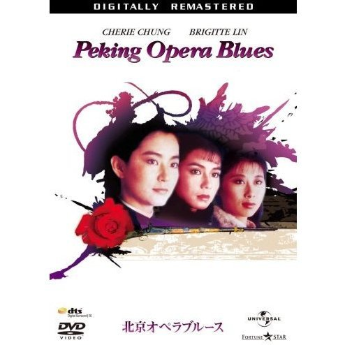Peking Opera Blues [Limited Edition]