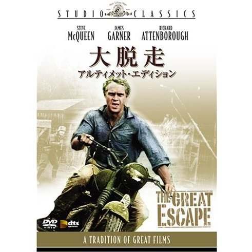Great Escape Ultimate Edition