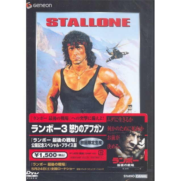 Rambo III [Limited Edition]