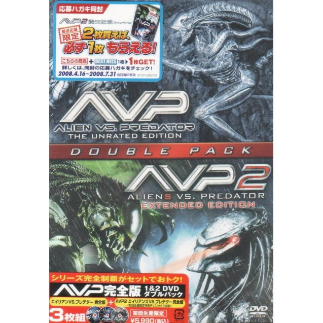 Alien Vs Predator Unrated Edition / AVP2 Aliens Vs Predator - Extended Edition [Limited Edition]