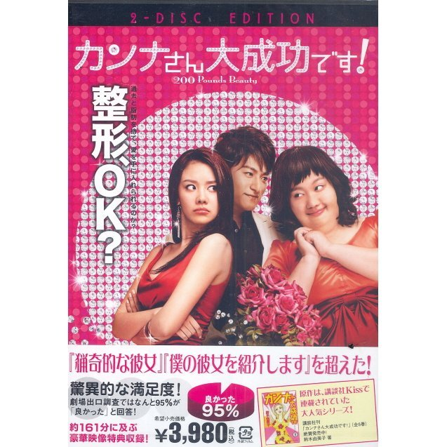 200 Pounds Beauty Special Edition