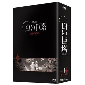 Shiroi Kyotou DVD Box 1