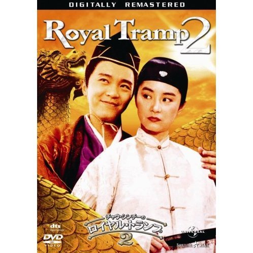 Royal Tramp 2 [Limited Edition]