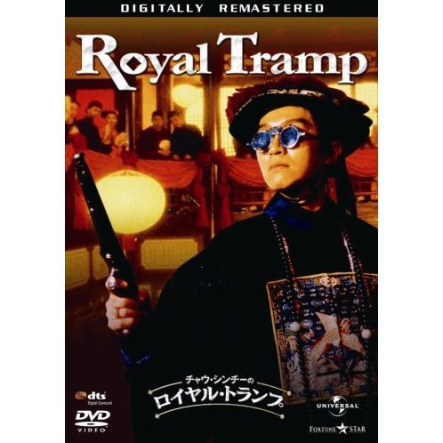 Royal Tramp [Limited Edition]