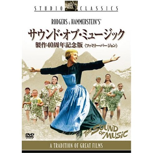 Sound Of Music 40th Anniversary Edition: Family Version
