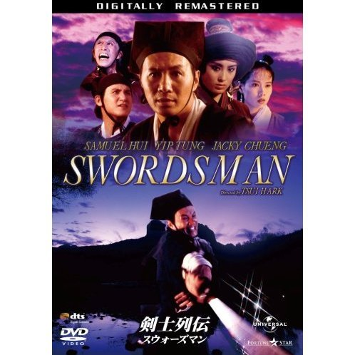 Swordsman [Limited Edition]
