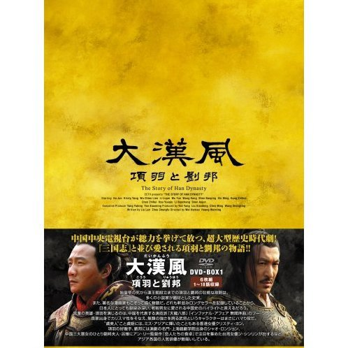 The Story Of Han Dynasty DVD Box 1
