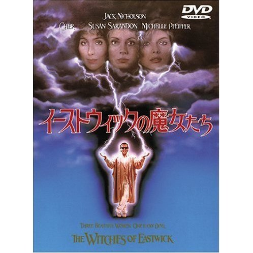 The Witches Of Eastwick [Limited Pressing]
