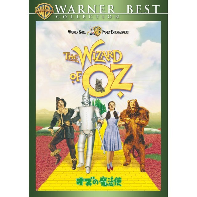 The Wizard Of Oz Special Editon