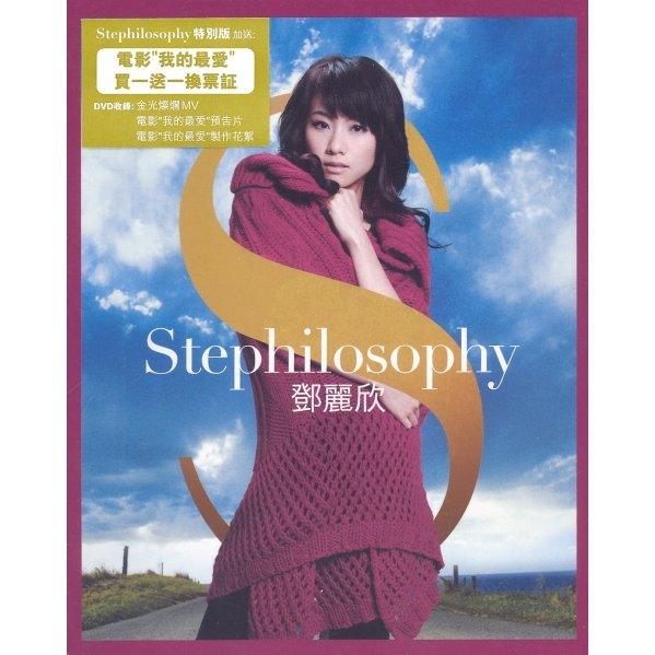 Stephilosophy [CD+Bonus DVD+Special DVD]