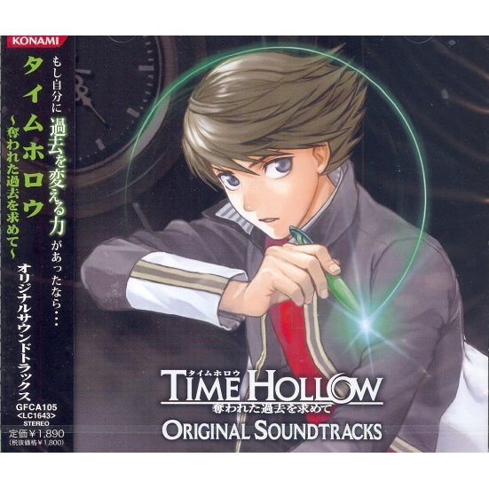 Time Hollow Ubawareta Kako Wo Motomete Original Soundtrack