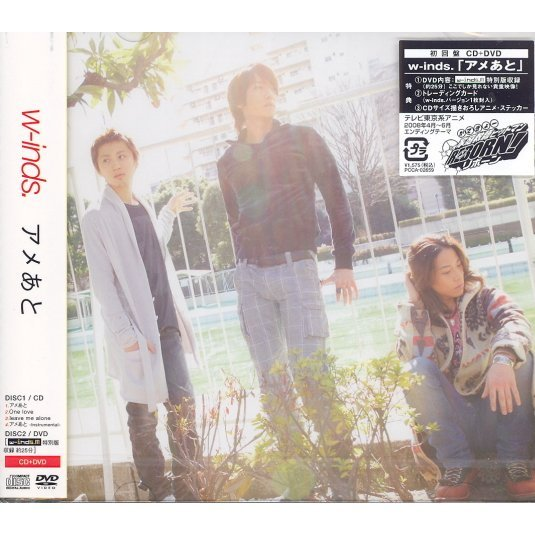 Ame Ato [CD+DVD Limited Edition]