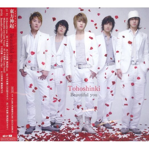 Beautiful You / Sennen Koiuta [Jacket C CD+DVD]