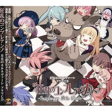 Gekko No Carnevale Drama CD
