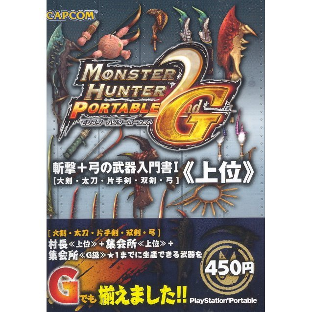 Monster Hunter Portable 2nd G: Entry Level Books on Weaponry - Slashers and Bows Book 1