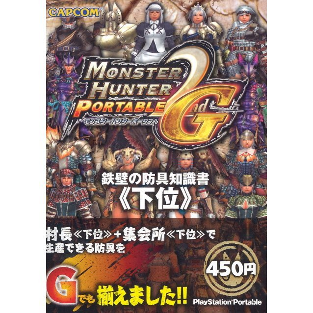 Monster Hunter Portable 2nd G: Information on heightening your defense: Book 2