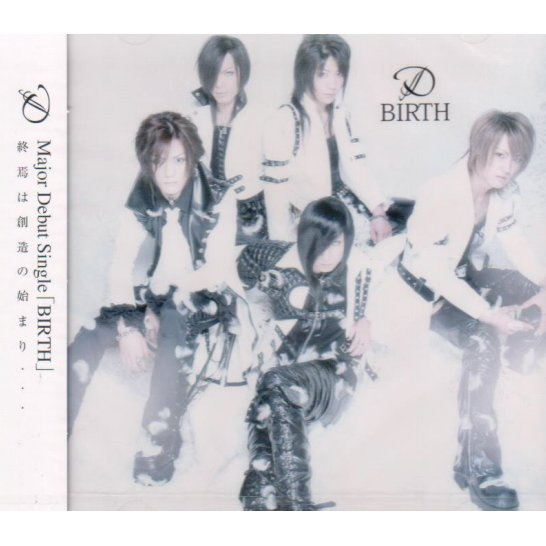 Birth [Jacket C]