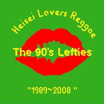 Heisei Lovers Reggae