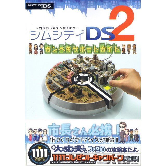 SimCity DS 2 Kanpeki Support Book