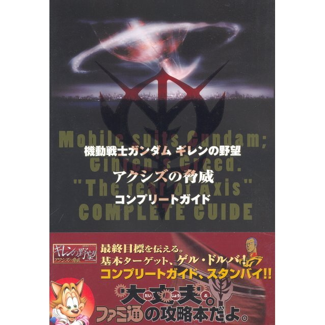 Mobile Suit Gundam: Giren's Ambition, Threat of the Axis Complete Guide