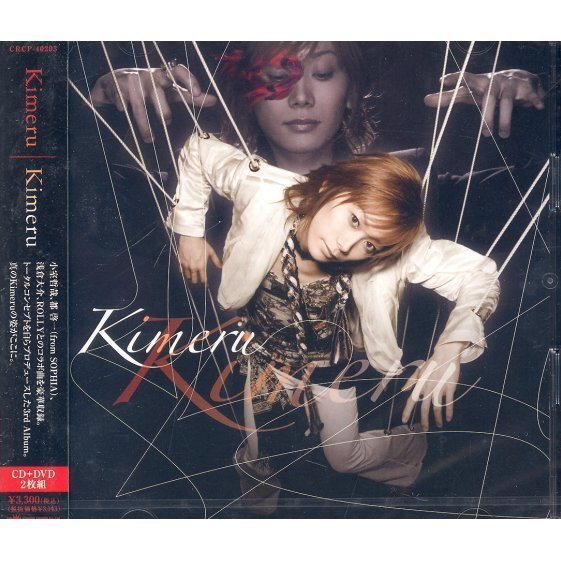 Kimeru [CD+DVD]
