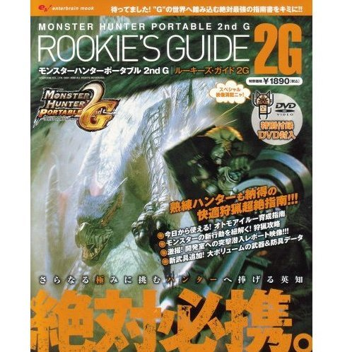 Monster Hunter Portable 2nd G Rookie's Guide