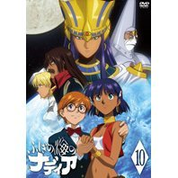 Fushigi No Umi No Nadia / Nadia Of The Mysterious Seas Vol.10