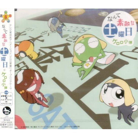 Nante Suteki Na Doyobi (Keroro Gunso 5th Series Intro Theme)