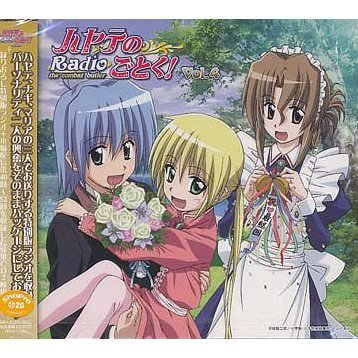 Radio CD Hayate No Gotoku! Radio The Combat Butler Vol.4