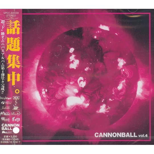 Cannonball Vol.4
