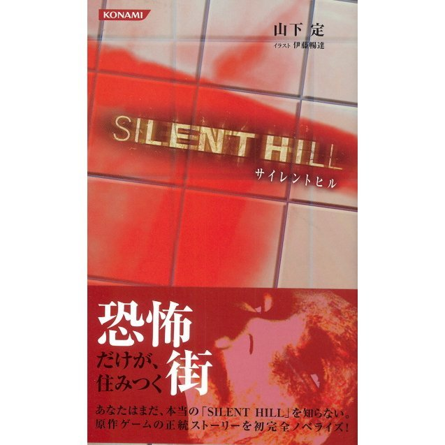 Konami Novels Silent Hill