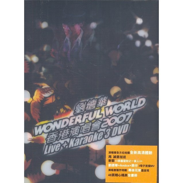Andy Lau Wonderful World Concert Tour Hong Kong 2007 Karaoke [3DVD]