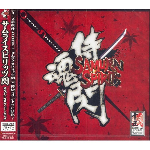 Samurai Spirits Sen Original Soundtrack