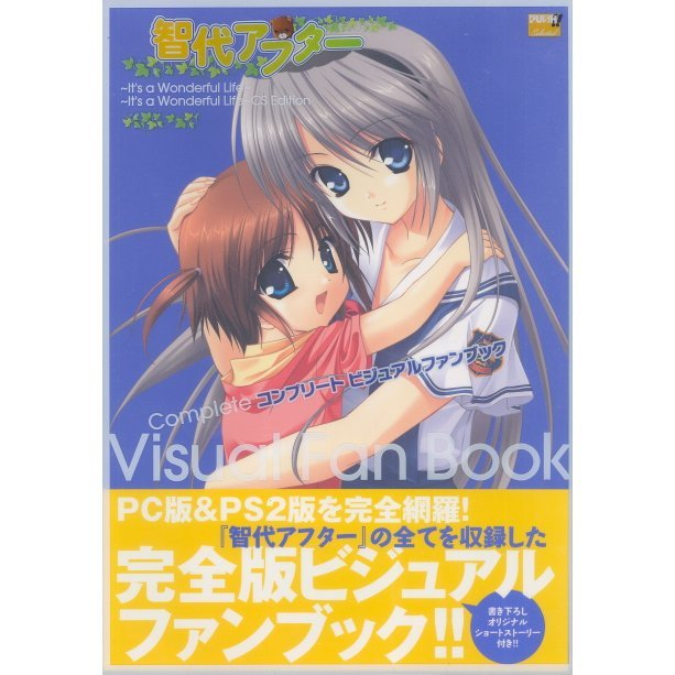 Tomoyo After Complete Visual Fan Book