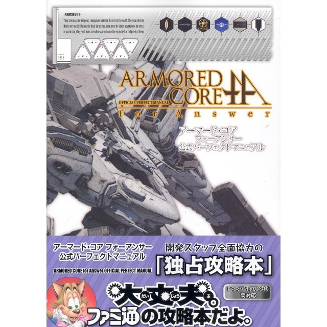 Armored Core: For Answer Official Perfect Guide