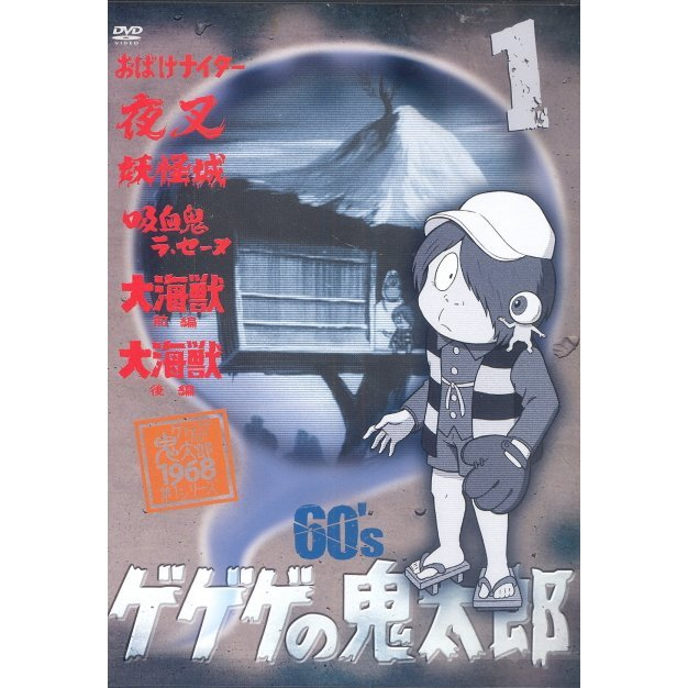 Gegege No Kitaro 60's 1 1968 First Series