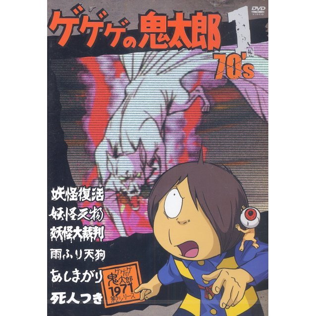 Gegege No Kitaro 70's 1 1971 Second Series