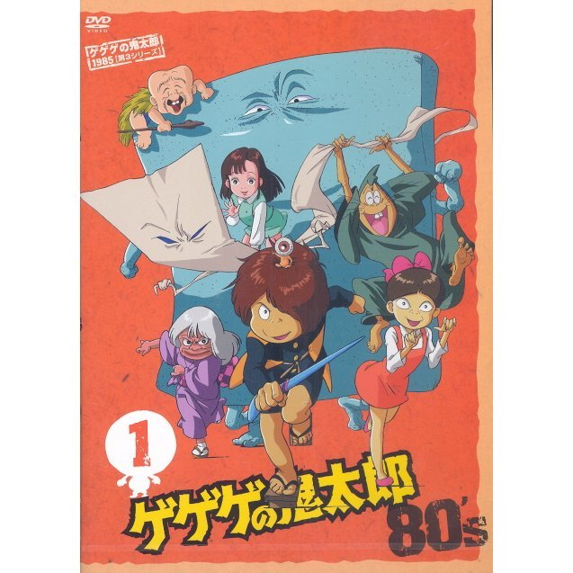 Gegege No Kitaro 80's 1 1985 Third Series