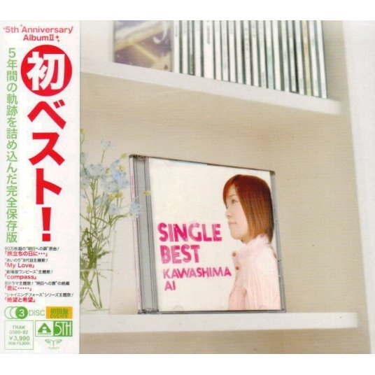 Single Best [CD+DVD Limited Edition]